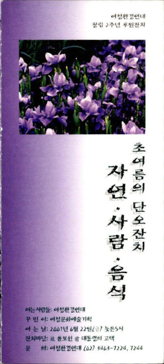 여성환경연대 창립 2주년 후원잔치 초대장