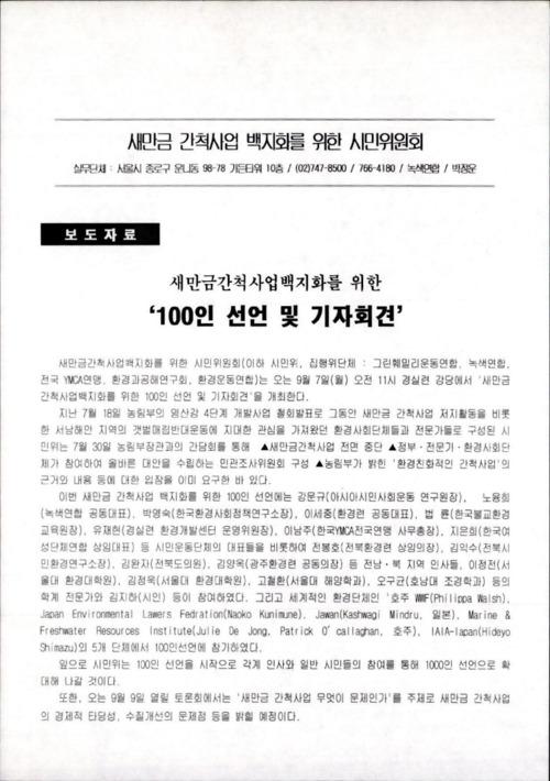 새만금간척사업백지화를 위한 100인 선언 및 기자회견