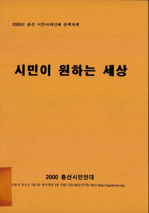 2000년 총선 시민사회단체 정책과제