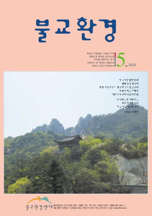 불교환경 2002년 5월 통권 7호