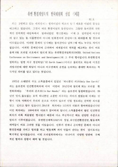 유엔 환경개발회의 한국위원회 설립 취지문