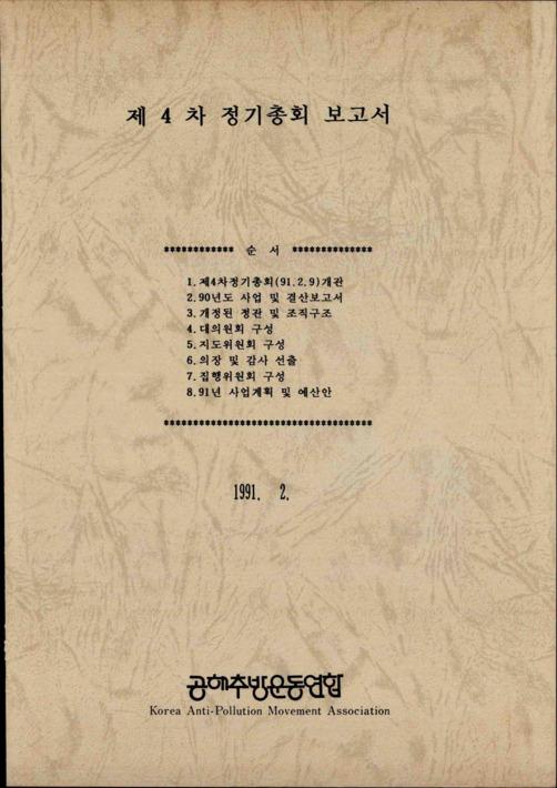 제4차 정기총회 보고서
