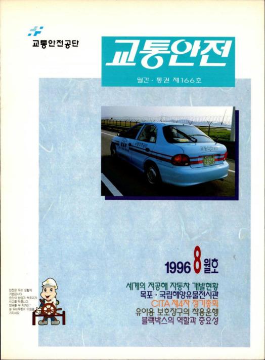 1996년도 교통안전 8월호