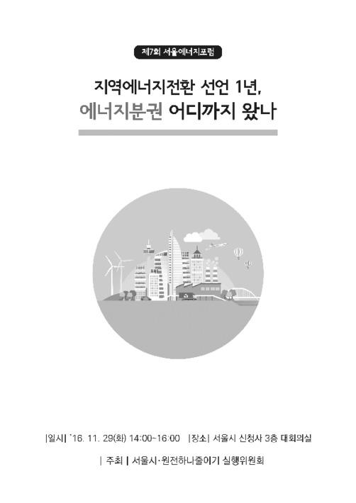 [제7회 서울에너지포럼] 지역에너지전환 선언 1년, 에너지분권 어디까지 왔나 [자료집]