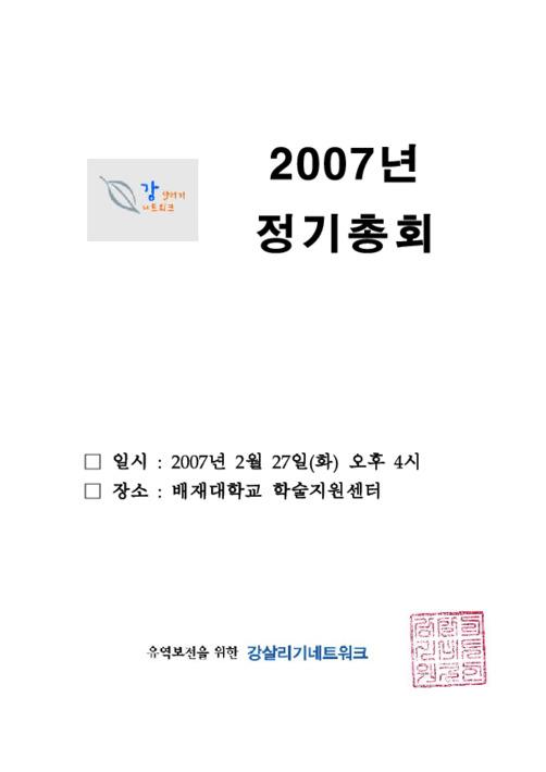 2007년 강살리기네트워크 정기총회 자료집