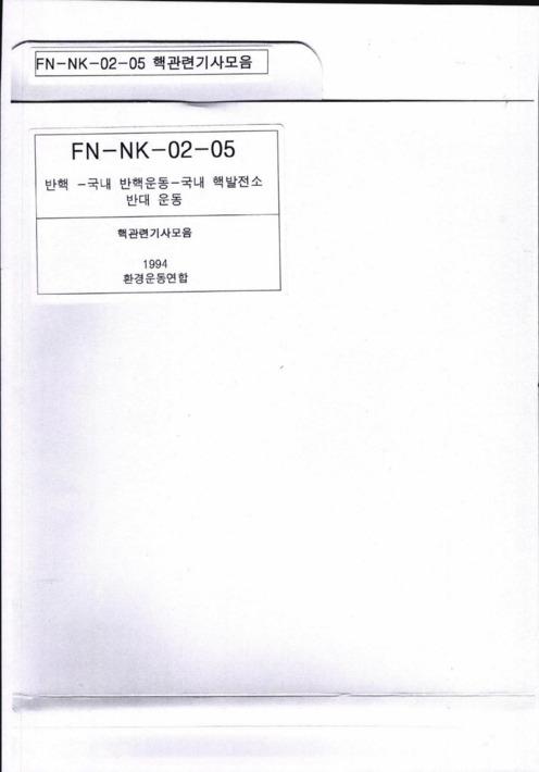 핵관련 기사 모음