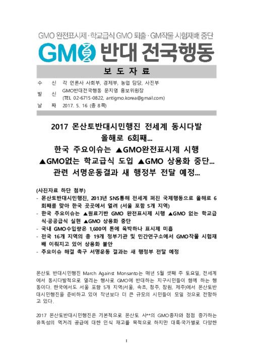 [보도자료] 2017년 몬산토 반대 시민행진 안내