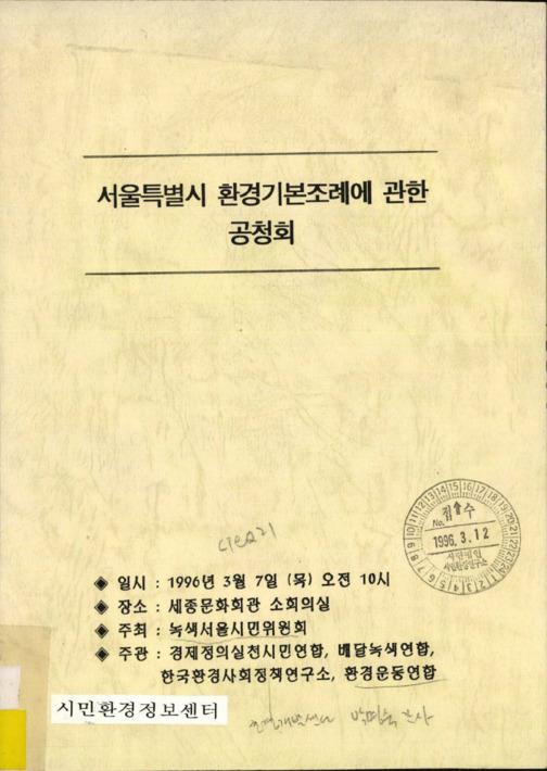 서울특별시 환경기본조례에 관한 공청회 자료집