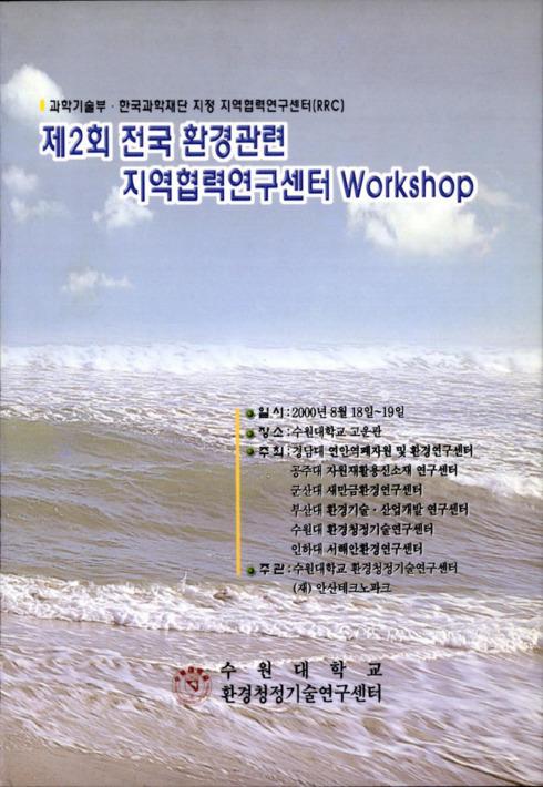 제2회 전국 환경관련 지역협력연구센터 Workshop