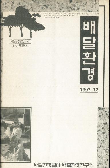 배달환경 1992년 12월 통권 제10호