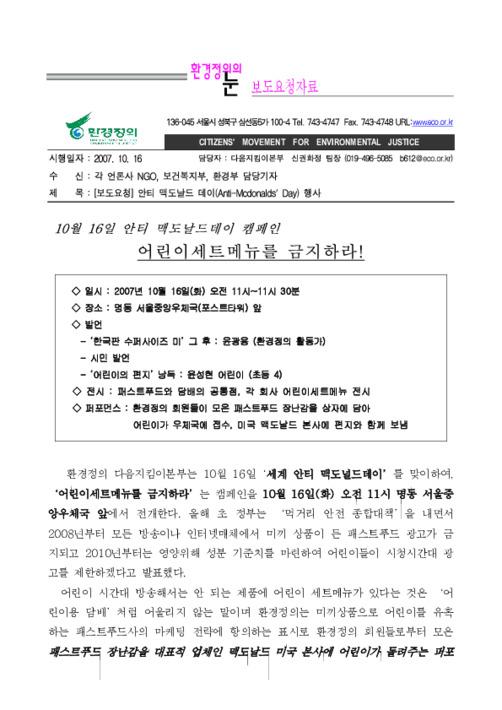 [보도자료] 2007년 안티맥도날드데이 캠페인 개최 안내