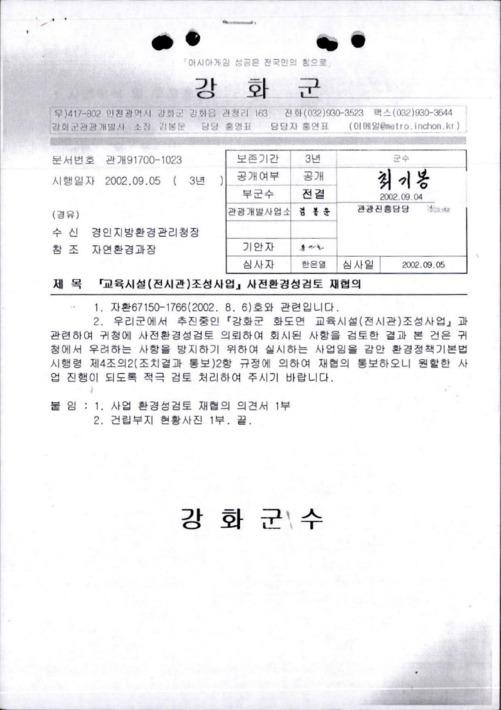 교육시설 조성사업' 사전환경성검토 재협의