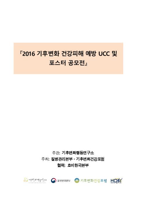 2016 기후변화건강피해 예방 UCC-포스터, 기후변화건강행동상 공모 안내 및 신청서와 관련서류양식