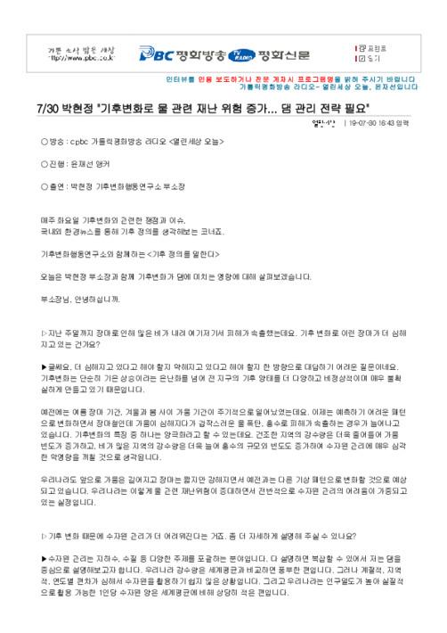 cpbc 19.07.30. 박현정 '기후변화로 물 관련 재난 위험 증가... 댐 관리 전략 필요' 인터뷰전문