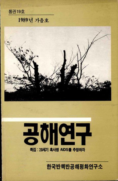 공해연구 1989년 통권 19호