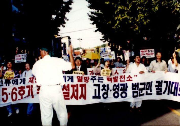 영광 핵발전소 5.6호기 추가건설저지 고창.영광 범국민 궐기대회 시위 사진