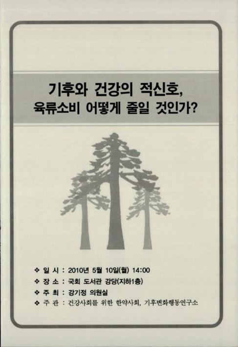 [국회토론회] 기후와 건강의 적신호, 육류소비 어떻게 줄일 것인가 [자료집]