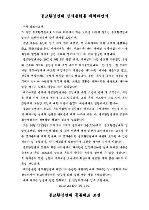 불교환경연대 임시총회를 개최하면서