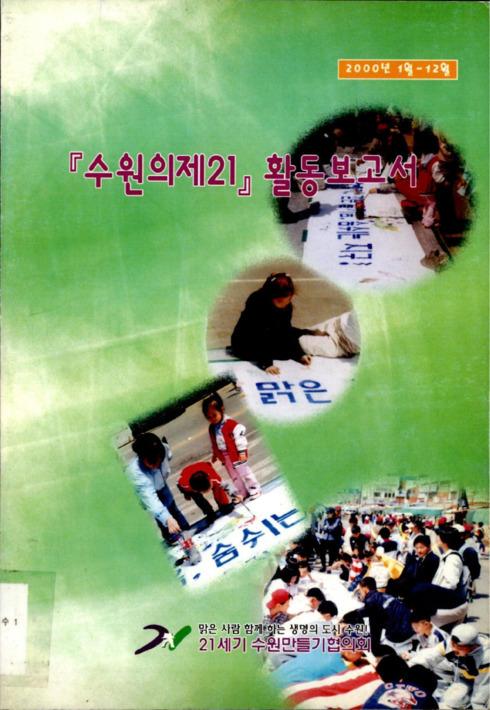수원의제21 활동보고서