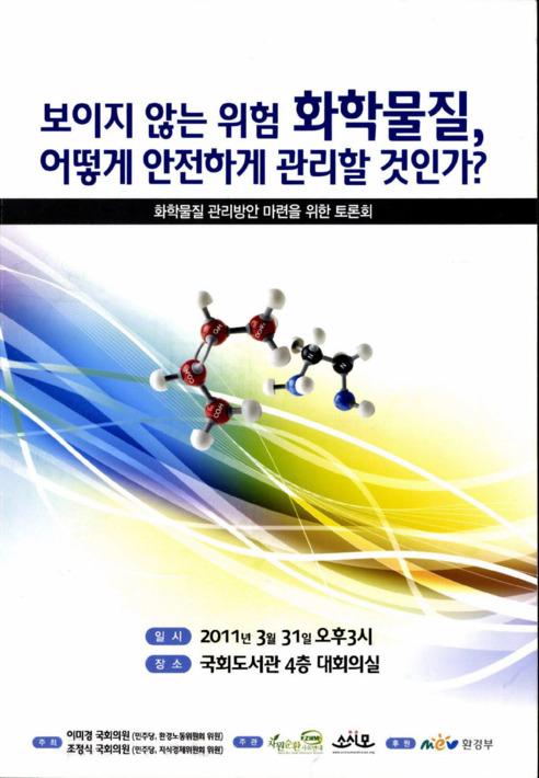 보이지 않는 위험 화학물질, 어떻게 안전하게 관리할 것인가?