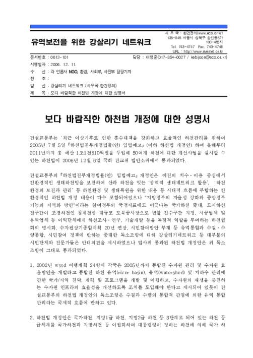 [성명서] 바람직한 하천법 개정에 대한 논평