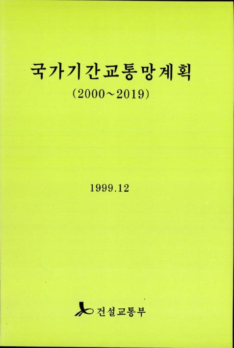 국가기간교통망계획 2000~2019