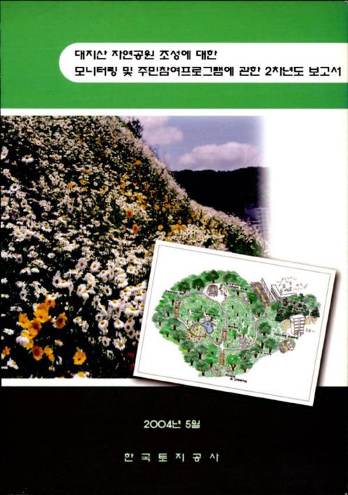 대지산 자연공원 조성에 대한 모니터링 및 주민참여프로그램에 관한 2차년도 보고서