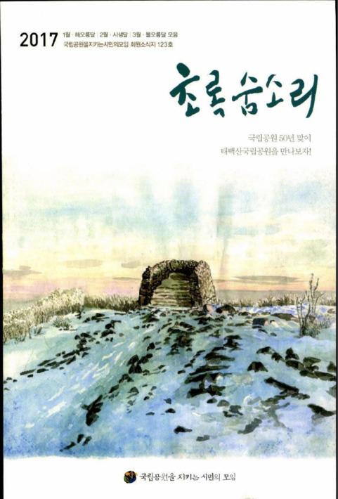 초록숨소리 123호