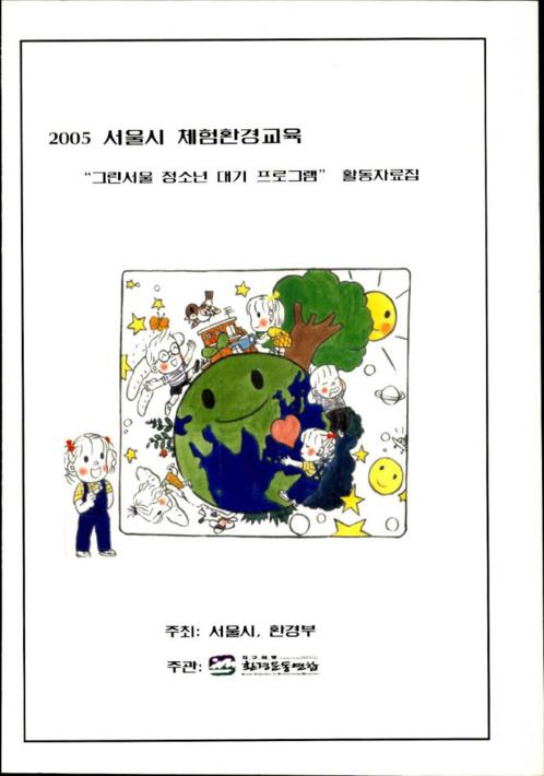 2005 서울시 체험환경교육