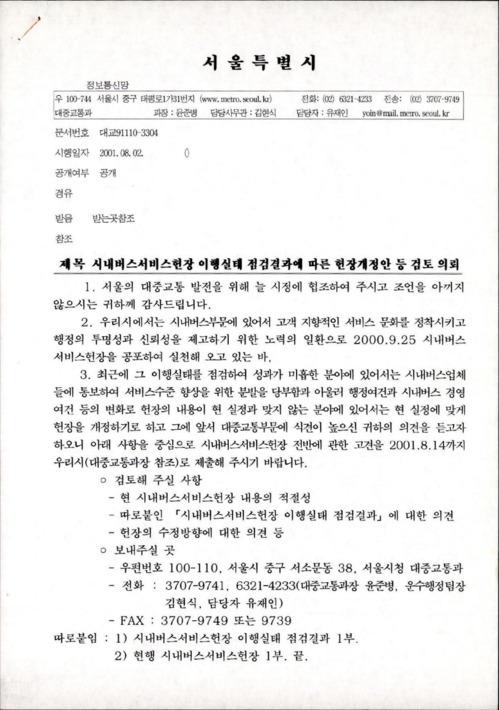 시내버스서비스헌장 이행실태 점검결과에 따른 현장개정안 등 검토 의뢰