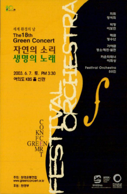 세계 환경의 날 제18회 환경운동연합 환경음악회 포스터