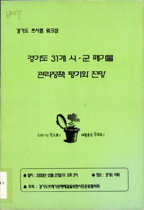 경기도 31개 시.군 폐기물 관리정책 평가와 전망