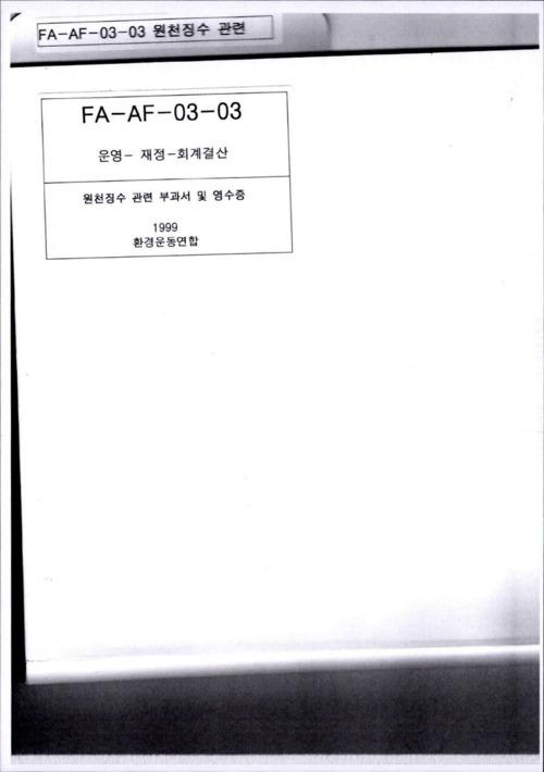 [원천징수 관련 부과서 및 영수증 철의 표지]