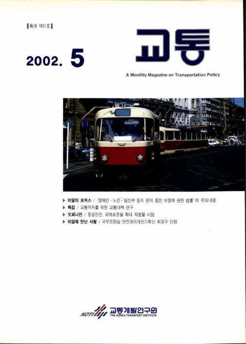 교통 통권 제51호