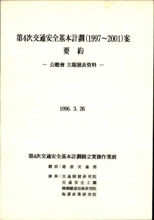 第4次交通安全基本計劃(1997-2001)案 要約