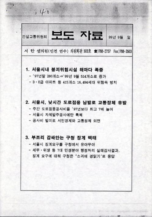 [국회의원 서한샘의 서울시 국정감사 보도자료]