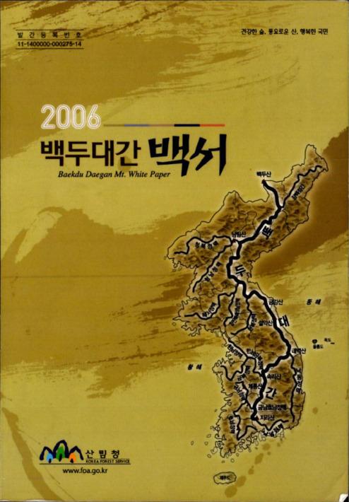 2006 백두대간 백서