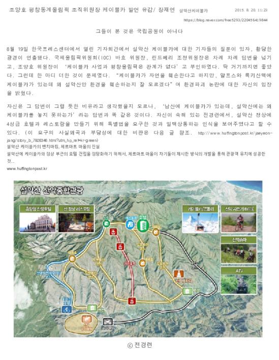 조양호 평창동계올림픽 조직위원장 케이블카 발언 유감