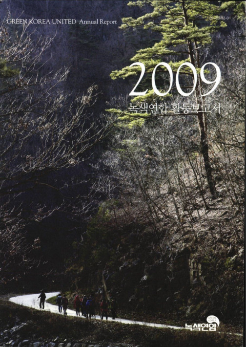 2009 녹색연합 활동보고서