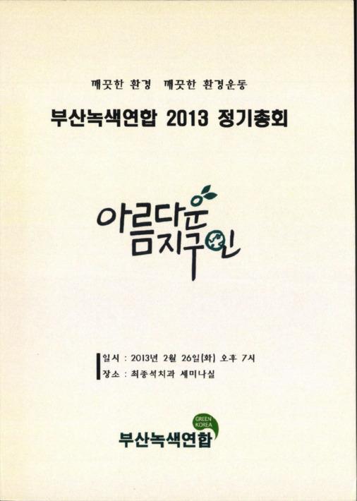 부산녹색연합 2013 정기총회 자료집