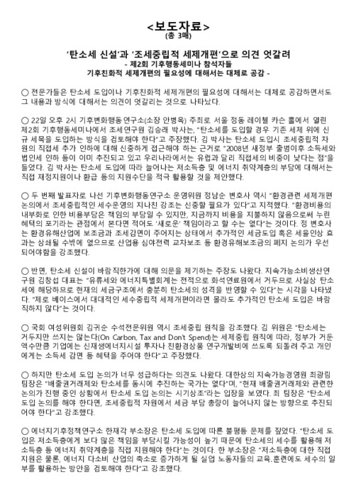 [보도자료] 제2회 기후행동세미나 '탄소세 신설'과 '조세중립적 세제개편'으로 의견 엇갈려