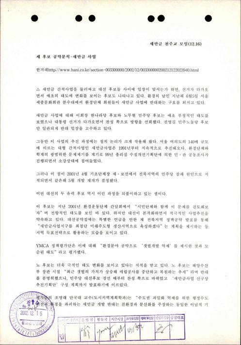 새만금 관련 신문기사 모음