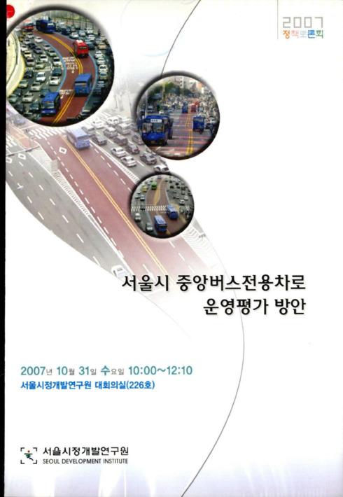 서울시 중앙버스전용차로 운영평가 방안