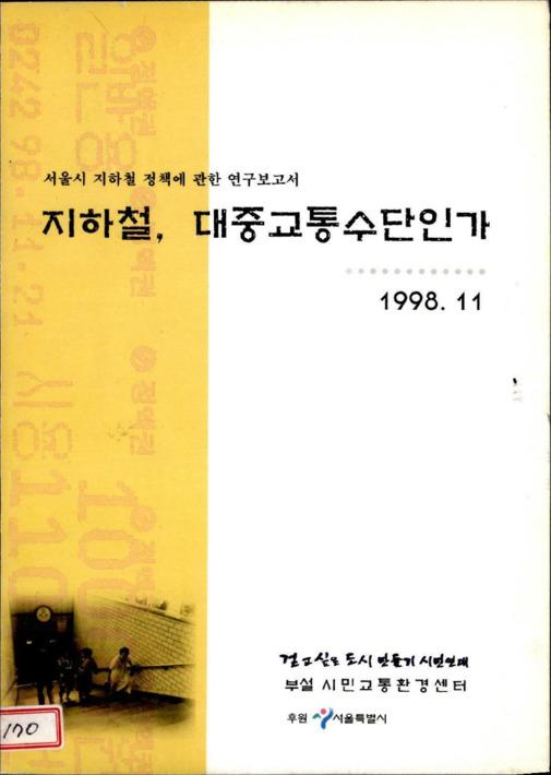 서울시 지하철 정책에 관한 연구보고서