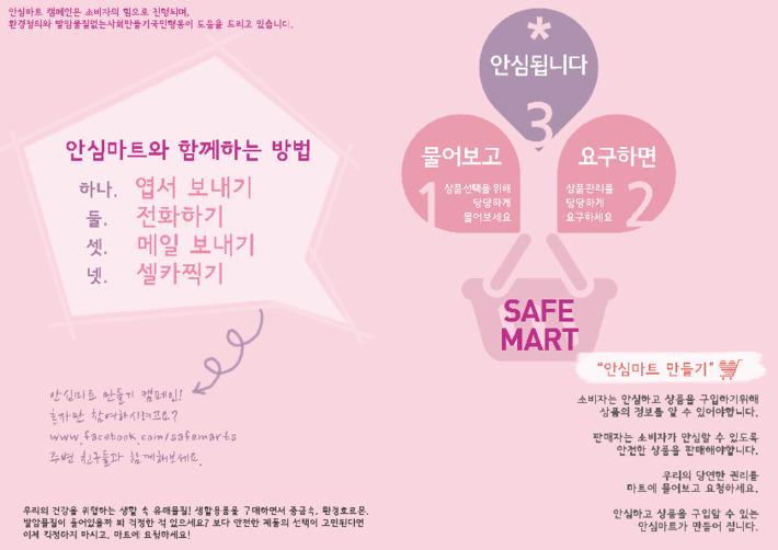 2014년 안심마트 만들기 캠페인 리플렛