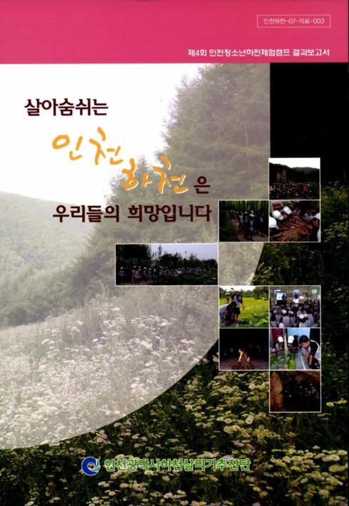 살아숨쉬는 인천 하천은 우리들의 희망입니다