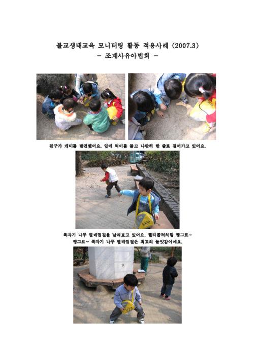 불교생태교육 모니터링 활동 적용사례 - 조계사유아법회