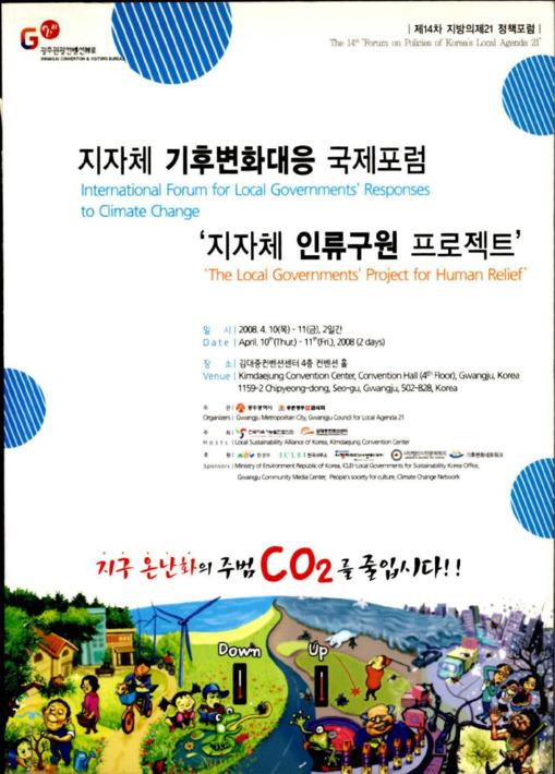 지자체 기후변화대응 국제포럼