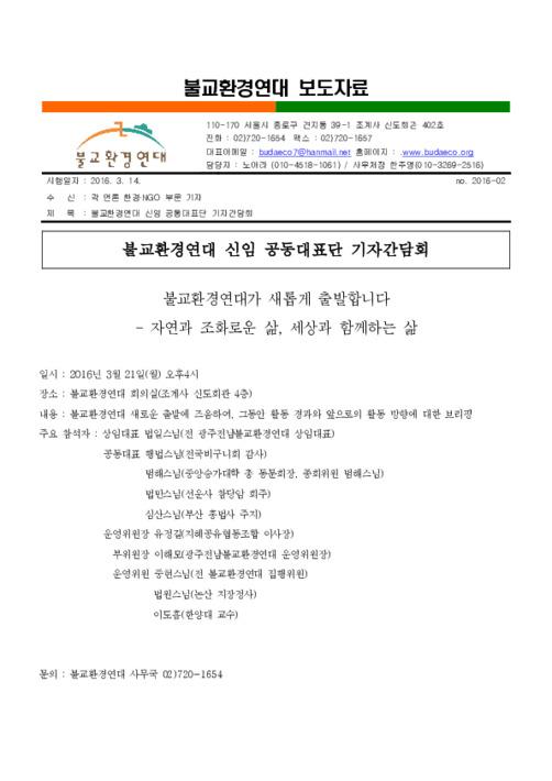 [보도자료] 불교환경연대 신임 공동대표단 기자간담회