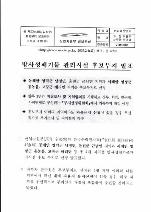 방사성폐기물 관리시설 후보부지 발표